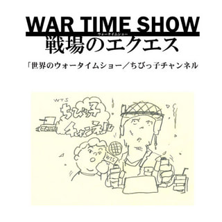 【EX02】WAR TIME SHOW ~戦場のエクエス