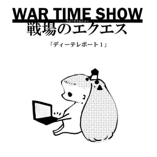 【EX06】WAR TIME SHOW ~戦場のエクエス