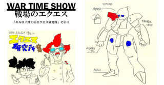 【EX13】WAR TIME SHOW ~戦場のエクエス