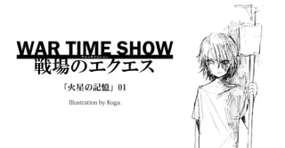 【EX09】WAR TIME SHOW ~戦場のエクエス