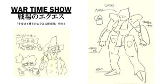 【EX12】WAR TIME SHOW ~戦場のエクエス