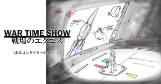 【EX11】WAR TIME SHOW ~戦場のエクエス